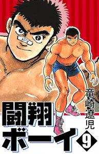 闘翔ボーイ (9) 電子書籍版