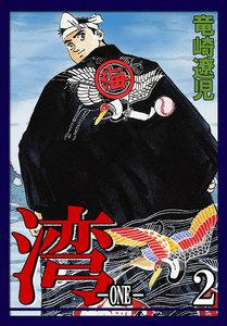 湾-ONE- (2) 電子書籍版