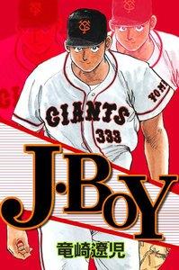 J・BOY 電子書籍版