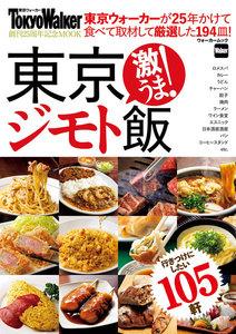東京ジモト飯 電子書籍版