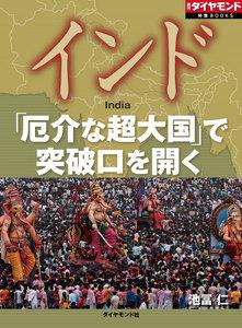 インド 「厄介な超大国」で突破口を開く 電子書籍版