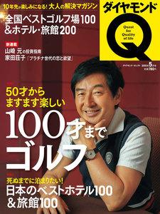 ダイヤモンドQ 15年5月号 電子書籍版
