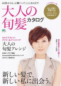 エイ出版社の実用ムック 大人の旬髪カタログ