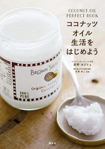 ココナッツオイル生活をはじめよう COCONUT OIL PERFECT BOOK