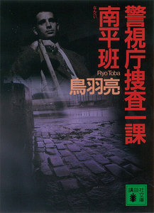 警視庁捜査一課南平班 電子書籍版