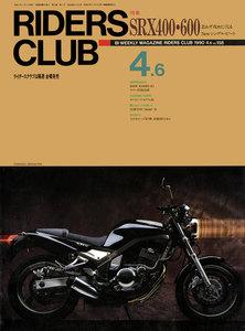 RIDERS CLUB 1990年4月6日号 No.158
