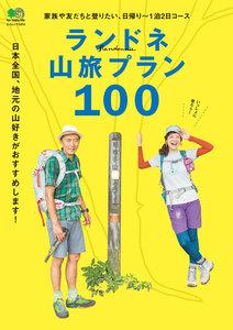 エイ出版社のアウトドアムック ランドネ山旅プラン100