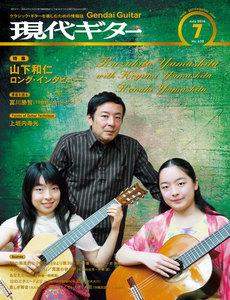 月刊現代ギター 2016年7月号 No.632