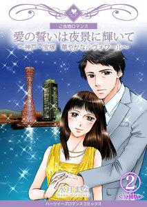 愛の誓いは夜景に輝いて~神戸・宝塚 華やかなルヴォワール~【分冊版】 2巻