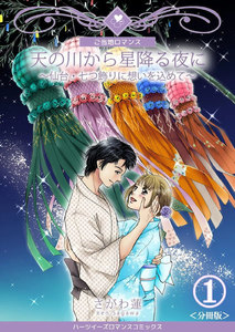 天の川から星降る夜に~仙台・七つ飾りに想いを込めて~【分冊版】 1巻