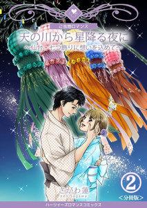天の川から星降る夜に~仙台・七つ飾りに想いを込めて~【分冊版】 2巻