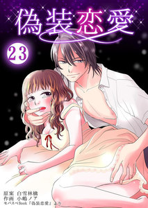 偽装恋愛 23巻