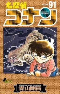 名探偵コナン 91巻