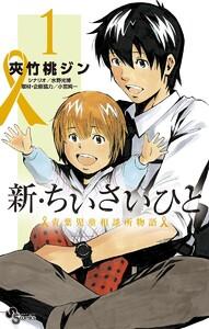 表紙『新・ちいさいひと 青葉児童相談所物語』 - 漫画