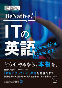 [音声DL付]BeNative! ITの英語