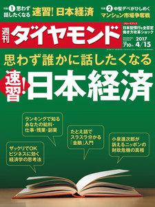 週刊ダイヤモンド 2017年4月15日号