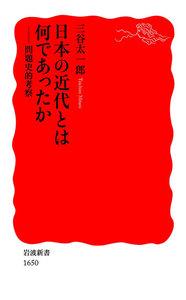 日本の近代とは何であったか-問題史的考察