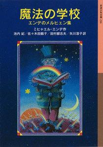 魔法の学校-エンデのメルヒェン集