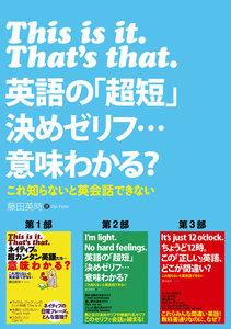 This is it.That's that.英語の「超短」決めゼリフ…意味わかる?