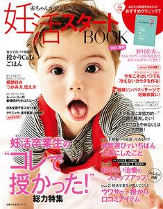 妊活スタートBOOK2017夏秋
