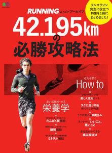 エイ出版社の実用ムック RUNNING styleアーカイブ 42.195kmの必勝攻略法