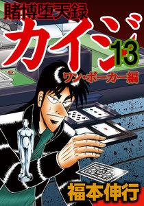 賭博堕天録カイジ ワン・ポーカー編 13巻