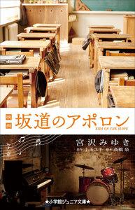 小学館ジュニア文庫 映画 坂道のアポロン 電子書籍版
