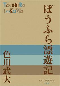 P+D BOOKS ぼうふら漂遊記 電子書籍版