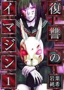 【フルカラー】復讐のイマジン(1)