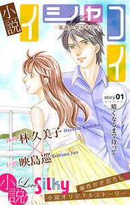 小説 イシャコイ story01