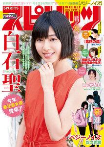 週刊ビッグコミックスピリッツ 2018年24号 白石 聖