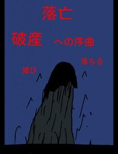 絵本「落亡~らくぼう~ 破産への序曲」