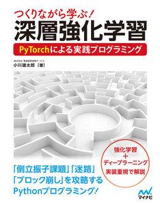 つくりながら学ぶ!深層強化学習 PyTorchによる実践プログラミング