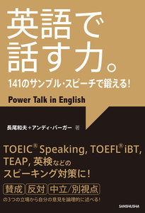 英語で話す力。141のサンプル・スピーチで鍛える!