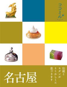 ココミル 名古屋(2019年版)