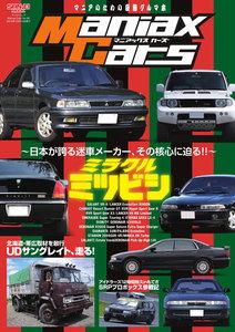 自動車誌MOOK Maniax Cars Vol.02