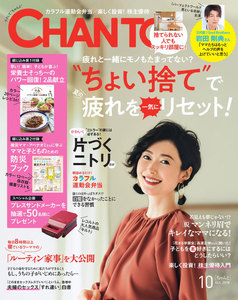 CHANTO(チャント) 2018年10月号 電子書籍版