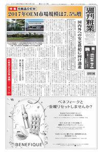 週刊粧業 第3127号