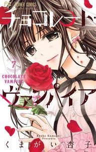 チョコレート・ヴァンパイア 7巻