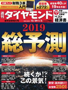 週刊ダイヤモンド 2018年12月29日・1月5日合併号