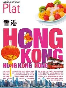 地球の歩き方 Plat20 香港