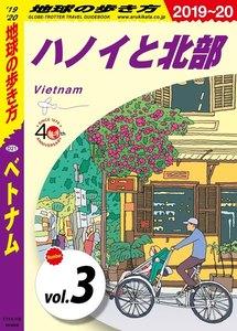 地球の歩き方 D21 ベトナム 2019-2020 【分冊】 3 ハノイと北部