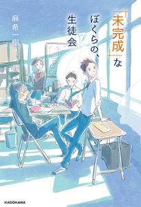 「未完成」なぼくらの、生徒会 電子書籍版