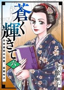 蒼く輝きて~日本最初の女医、荻野吟子~ 6巻
