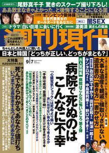 週刊現代 2019年9月7日号(8月30日発売)