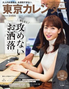 東京カレンダー 2019年12月号