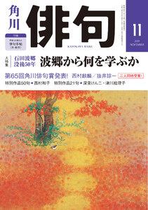 俳句 2019年11月号