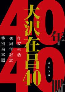 【合本版】大沢在昌40