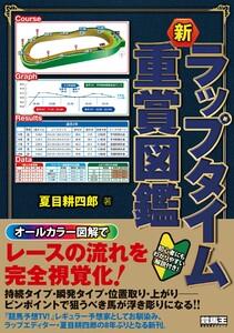 新ラップタイム重賞図鑑