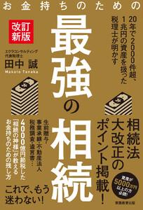 お金持ちのための最強の相続[改訂新版] 電子書籍版